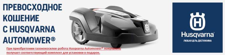 AUTOMOWER сайт